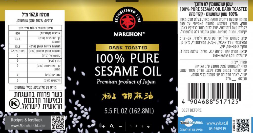 שמן שומשום לא מזוכך קלוי כהה MARUHON