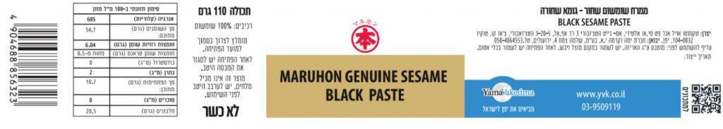 גומא שחורה - ממרח שומשום לבן MARUHON