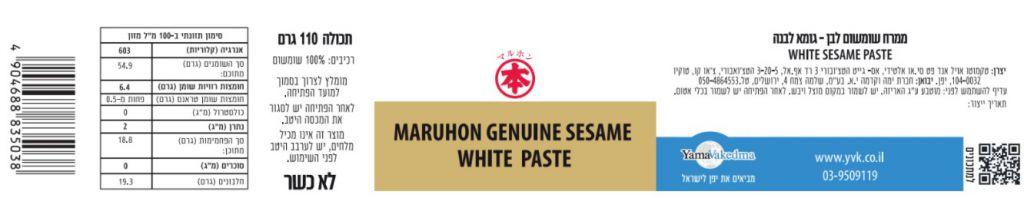 גומא לבנה - ממרח שומשום לבן MARUHON