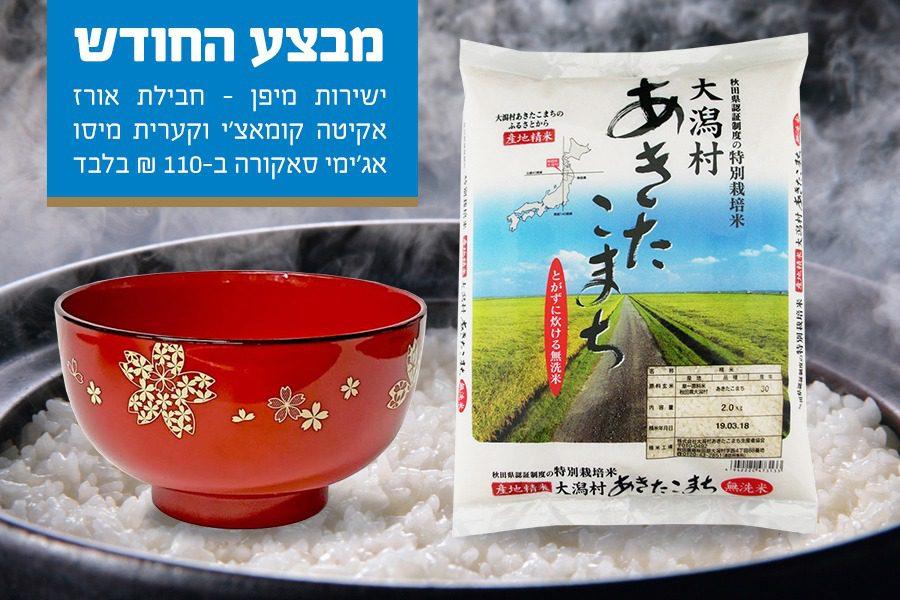 חבילת אורז אקיטה קומאצ'י וקערית מיסו אג'ימי סאקורה