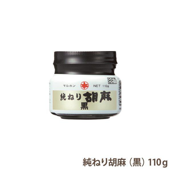 גומא שחורה - ממרח שומשום שחור MARUHON